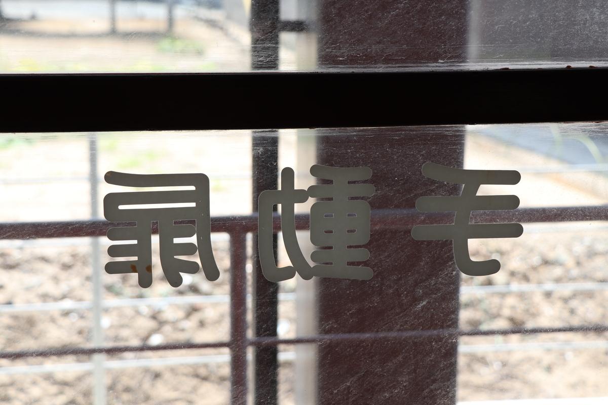 f:id:miyakoji-cityliner:20200820211040j:plain