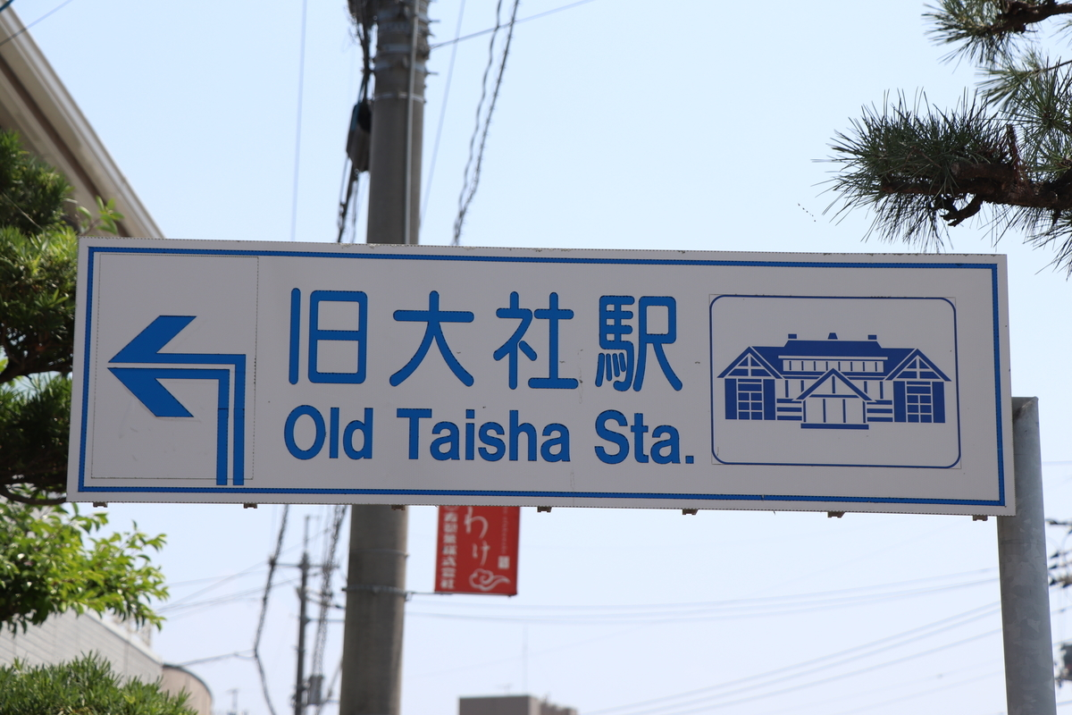 f:id:miyakoji-cityliner:20200820215713j:plain
