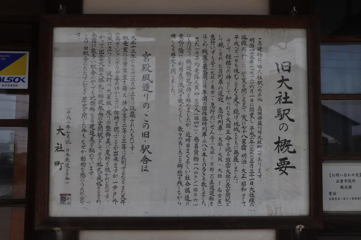 f:id:miyakoji-cityliner:20200820221533j:plain