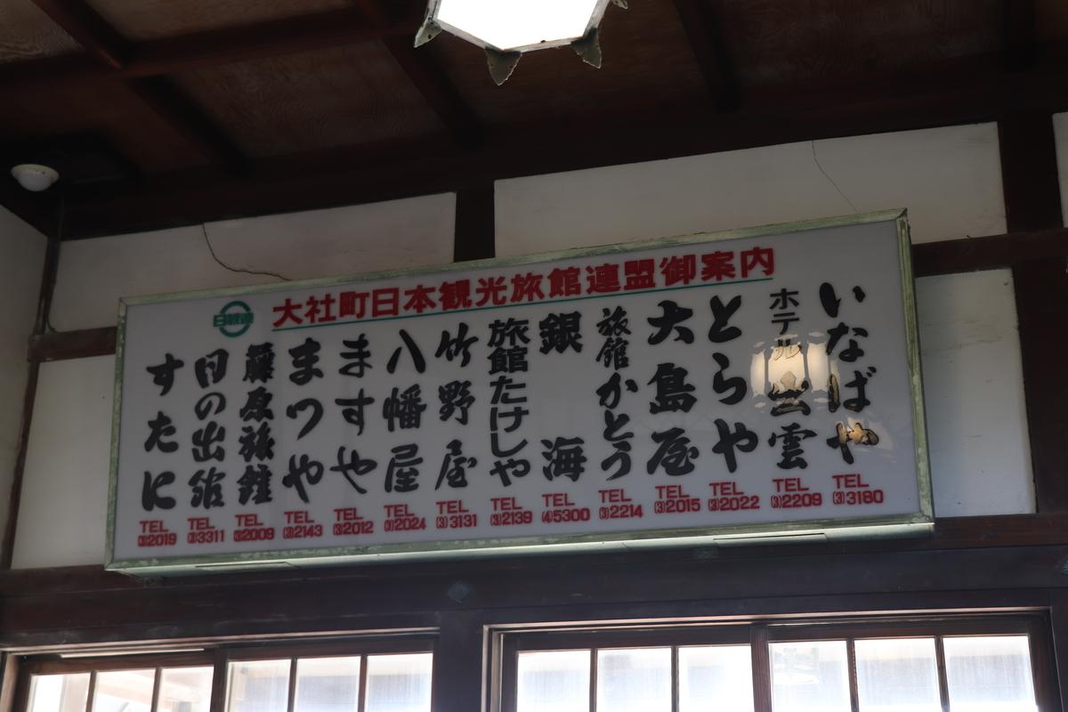 f:id:miyakoji-cityliner:20200820234342j:plain