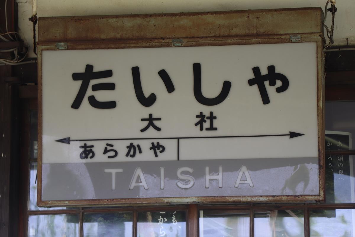 f:id:miyakoji-cityliner:20200827224652j:plain