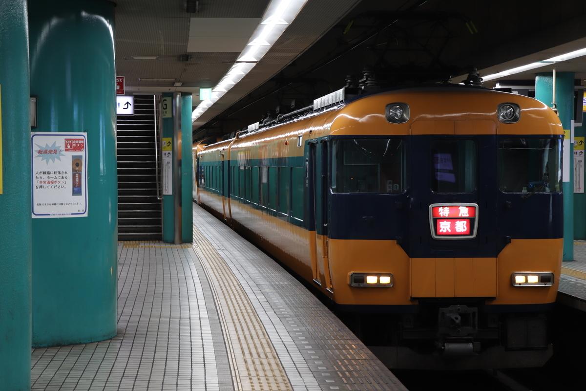 f:id:miyakoji-cityliner:20200917001626j:plain