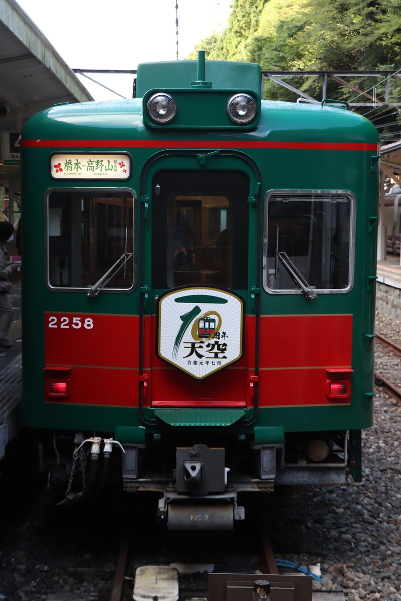 f:id:miyakoji-cityliner:20201127071851j:plain