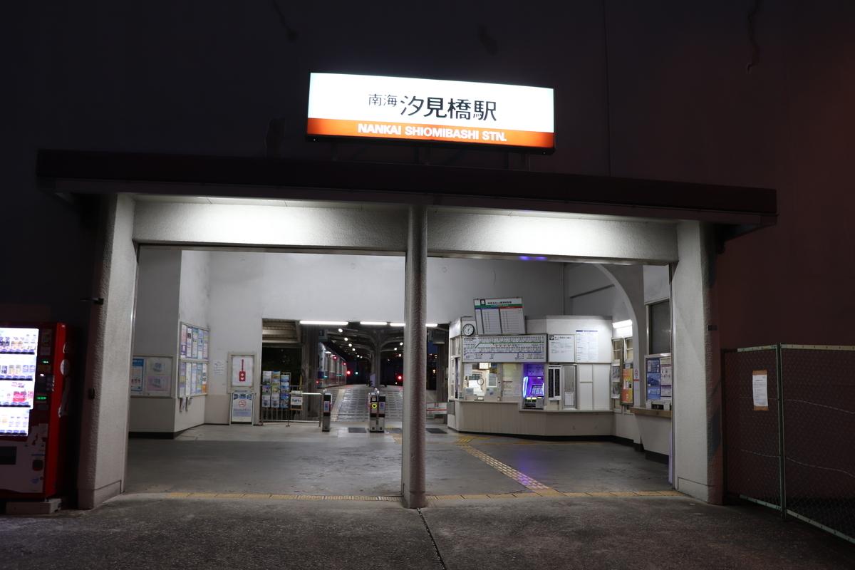 f:id:miyakoji-cityliner:20201129232903j:plain
