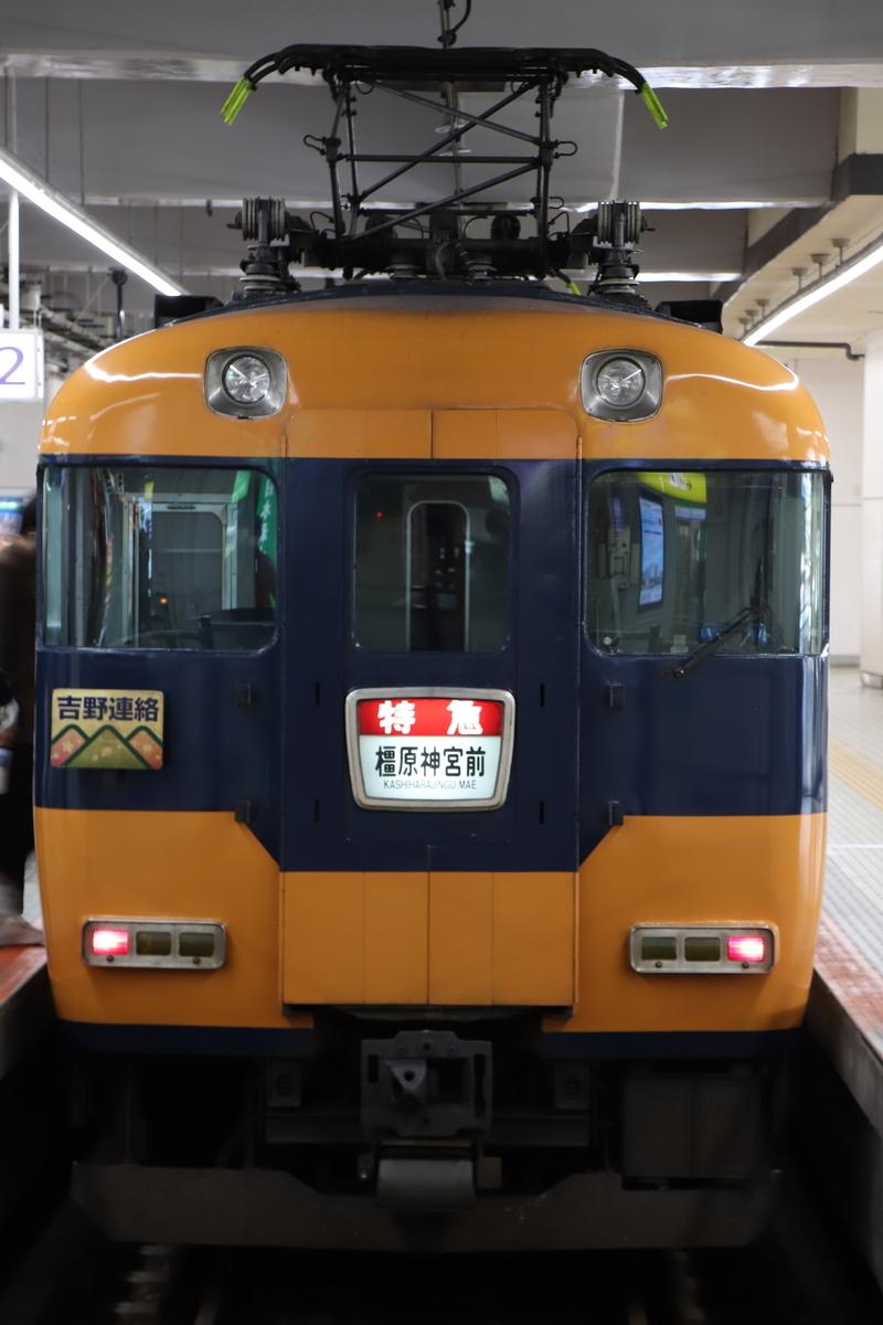 f:id:miyakoji-cityliner:20210104233311j:plain