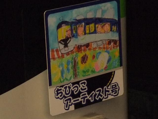 ちびっこアーティスト号2011