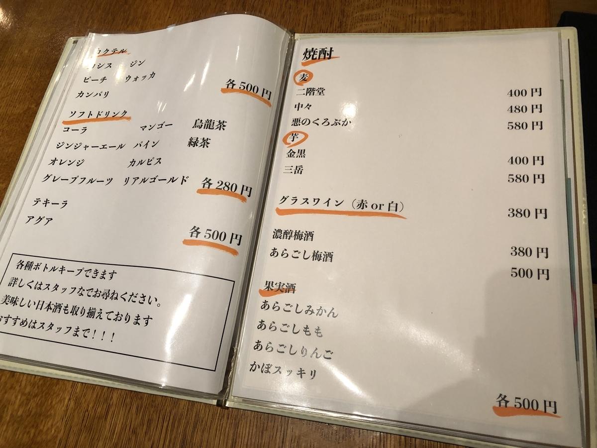 f:id:miyakojimaku:20190323213001j:plain