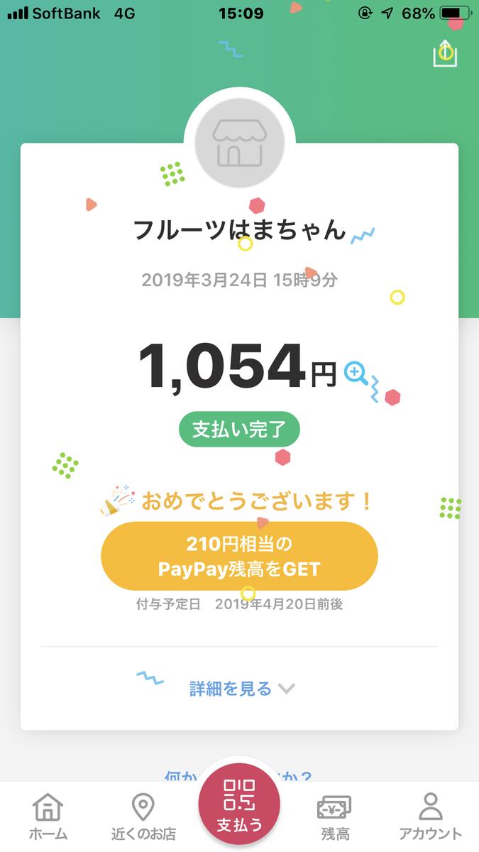 f:id:miyakojimaku:20190324180229p:plain
