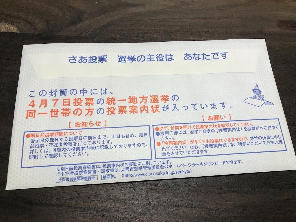 f:id:miyakojimaku:20190325171549j:image