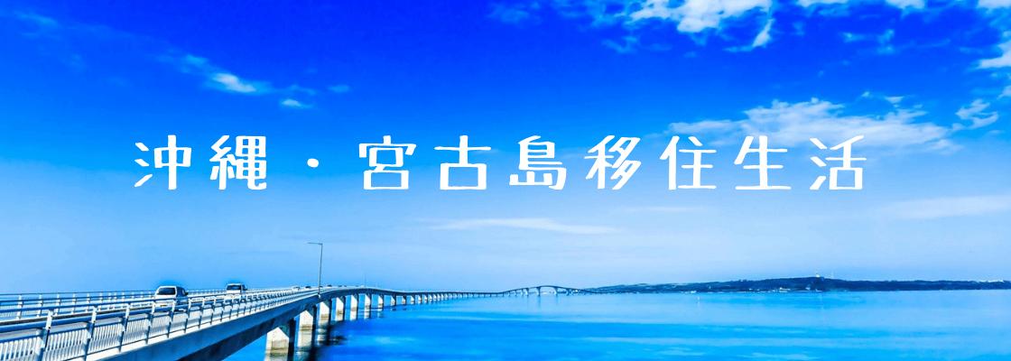 沖縄・宮古島移住生活