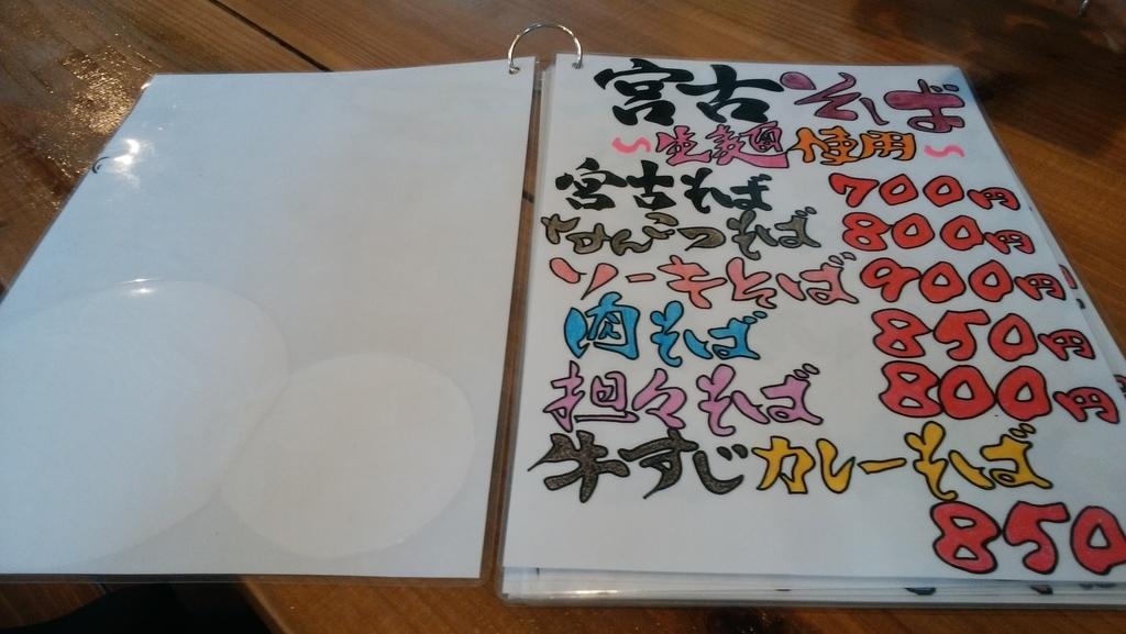 f:id:miyakojimalife:20181009205150j:plain