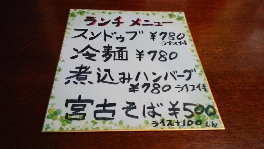 f:id:miyakojimalife:20181022195642j:plain