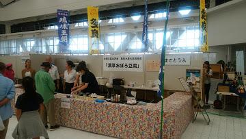 まご豆腐店舗