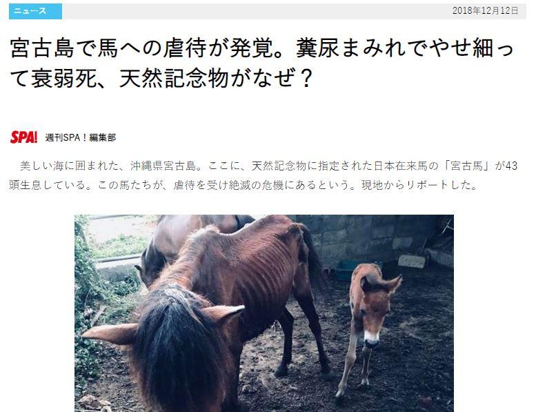 悲しいニュースで宮古島が注目さ...