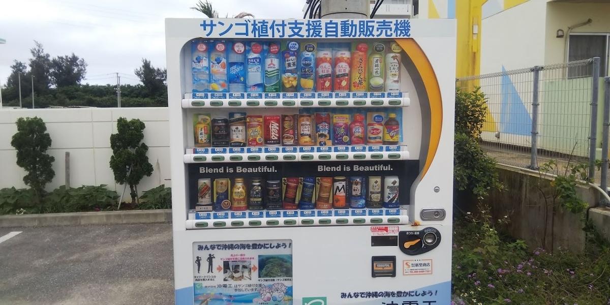 サンゴの植付自動販売機