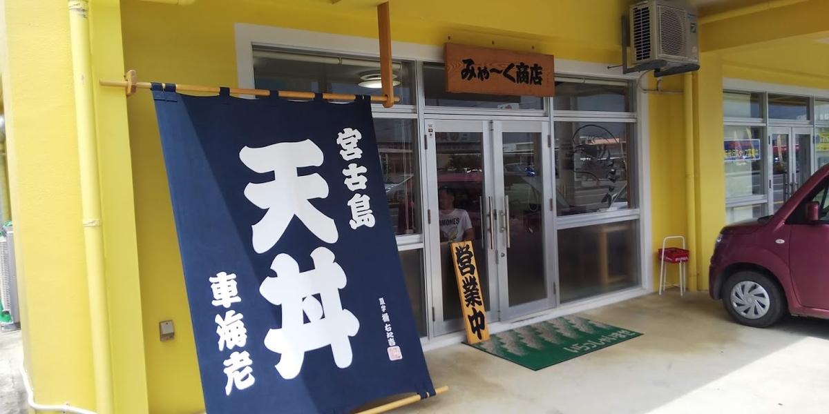 みゃ~く商店
