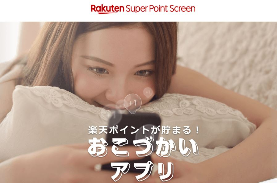 楽天super point screen