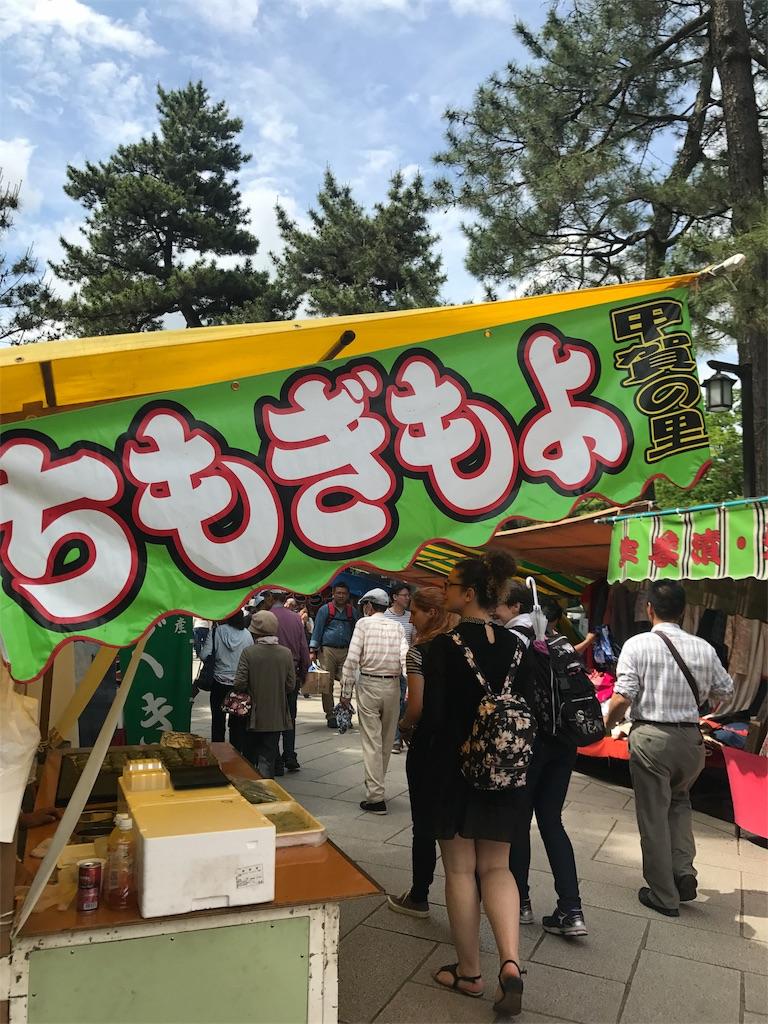 f:id:miyakokara:20170526071909j:image