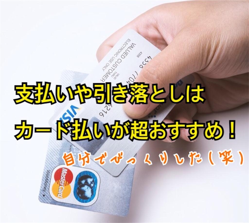 f:id:miyakokara:20180820182626j:image