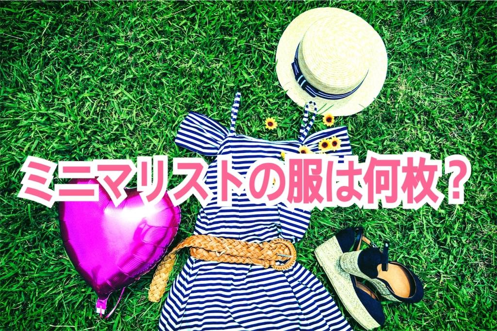 f:id:miyakokara:20180826225848j:image