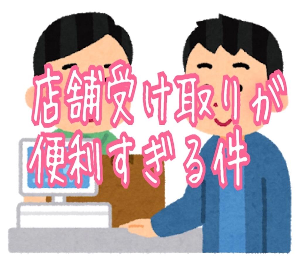 f:id:miyakokara:20190122123630j:image