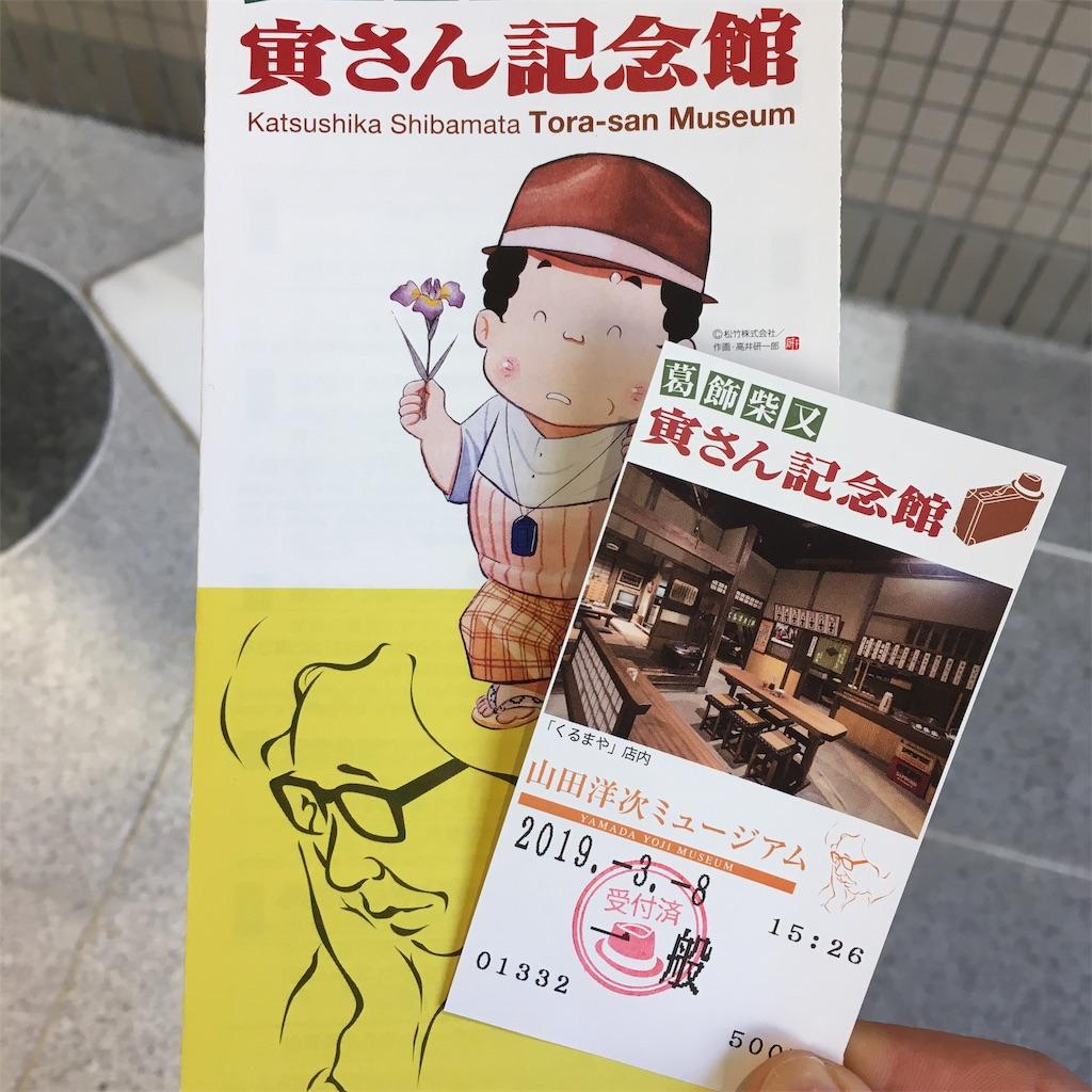 f:id:miyakokara:20190321174955j:image