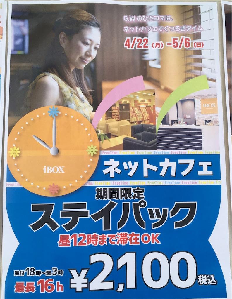 f:id:miyakokara:20190501074845j:image