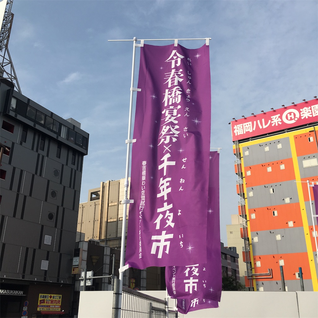 f:id:miyakokara:20190506194228j:image