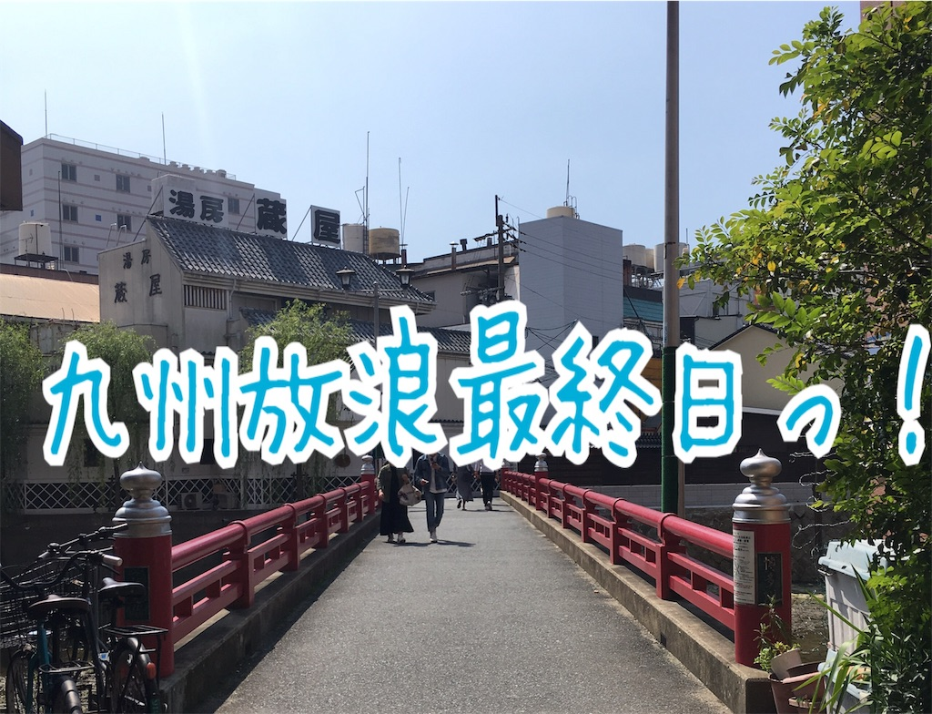 f:id:miyakokara:20190507094005j:image