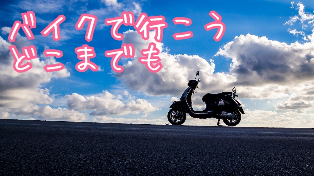 f:id:miyakokara:20190618194018j:image