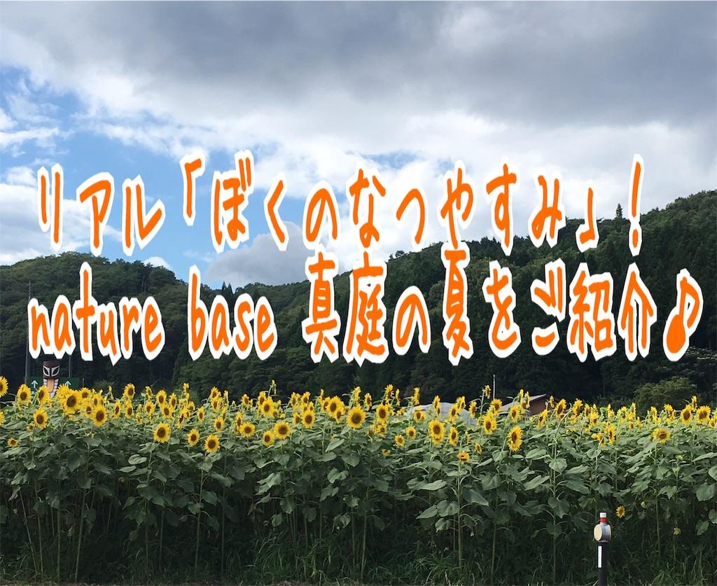 f:id:miyakokara:20190824182250j:image