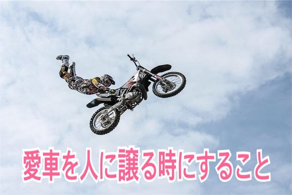 f:id:miyakokara:20190918183112j:image