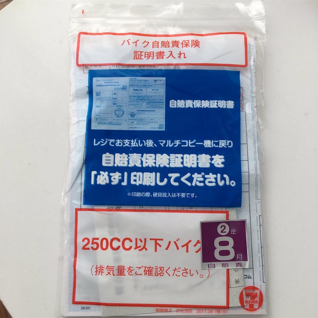 f:id:miyakokara:20190918183428j:image