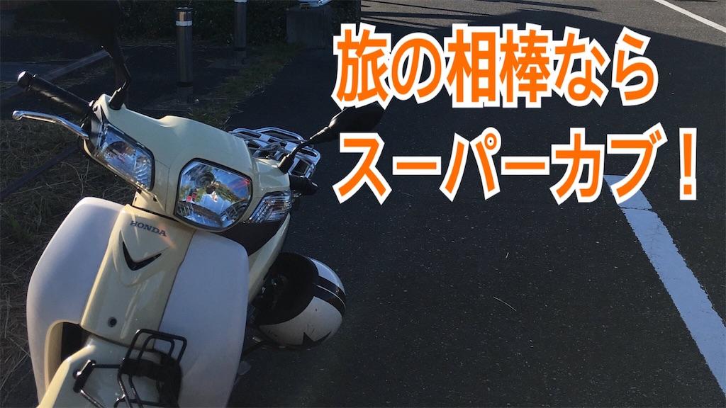 f:id:miyakokara:20190921072842j:image
