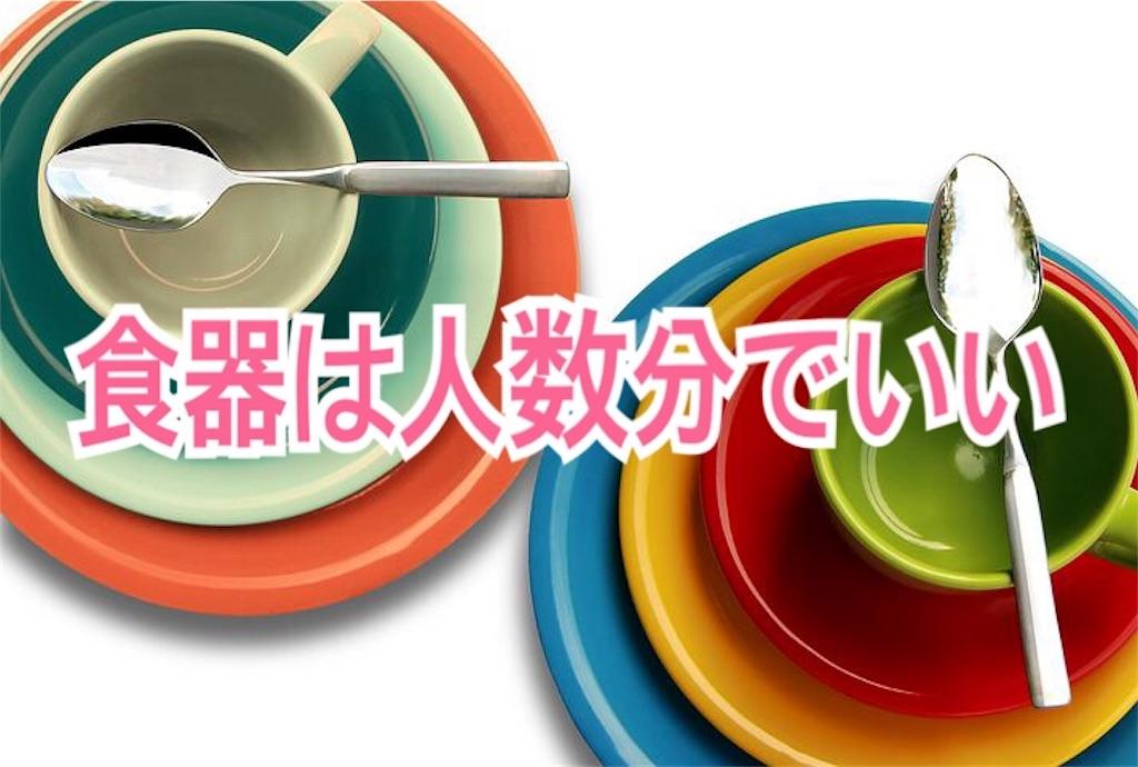 f:id:miyakokara:20191006171826j:image