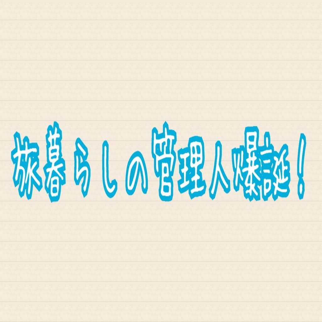 f:id:miyakokara:20200207190423j:image