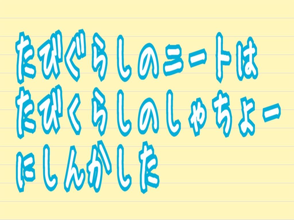f:id:miyakokara:20200209152605j:image