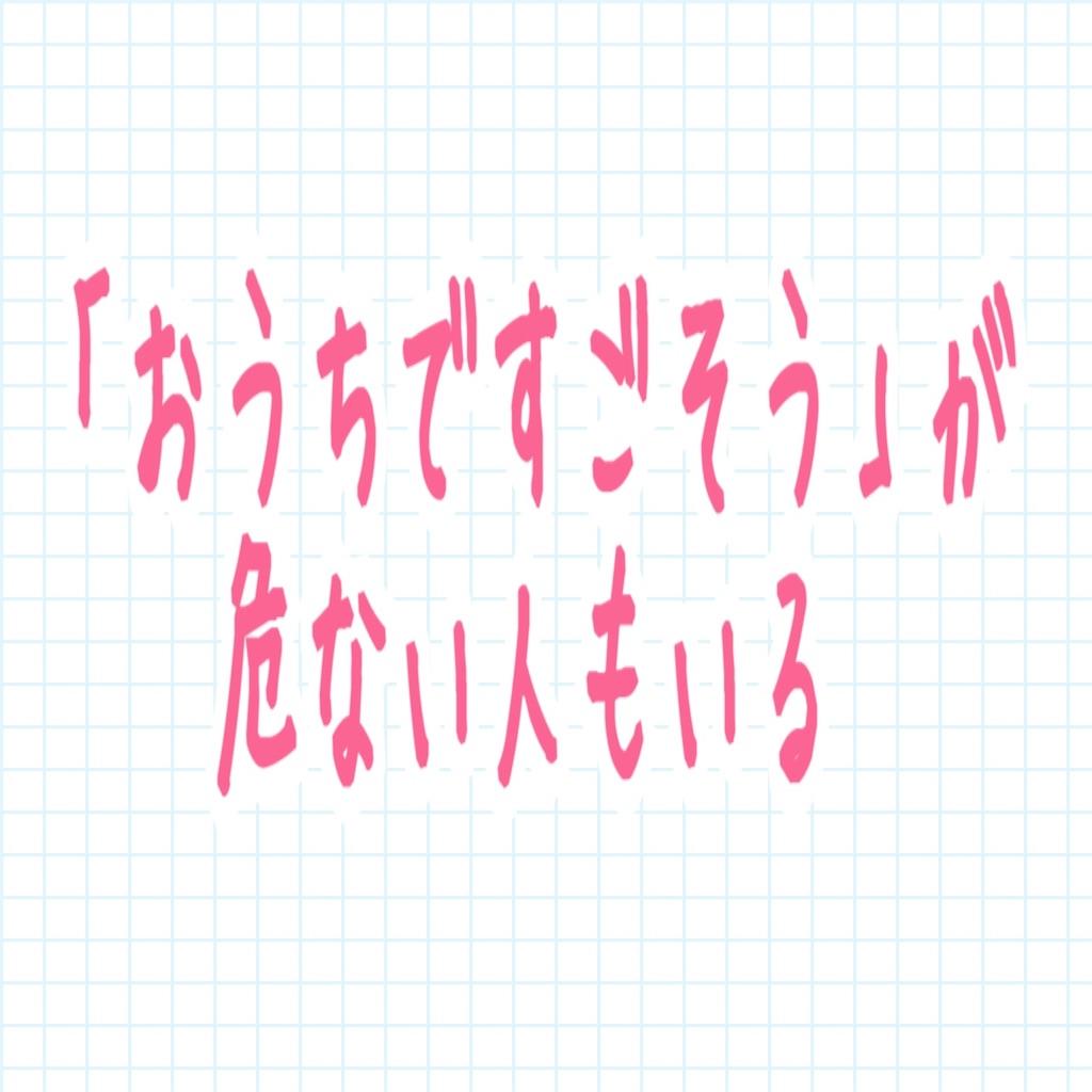 f:id:miyakokara:20200423110027j:image