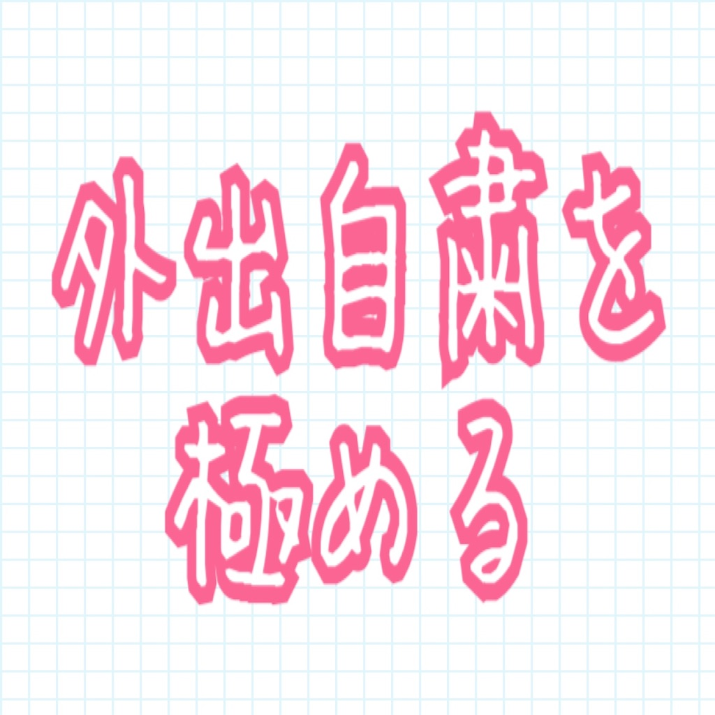 f:id:miyakokara:20200507171016j:image