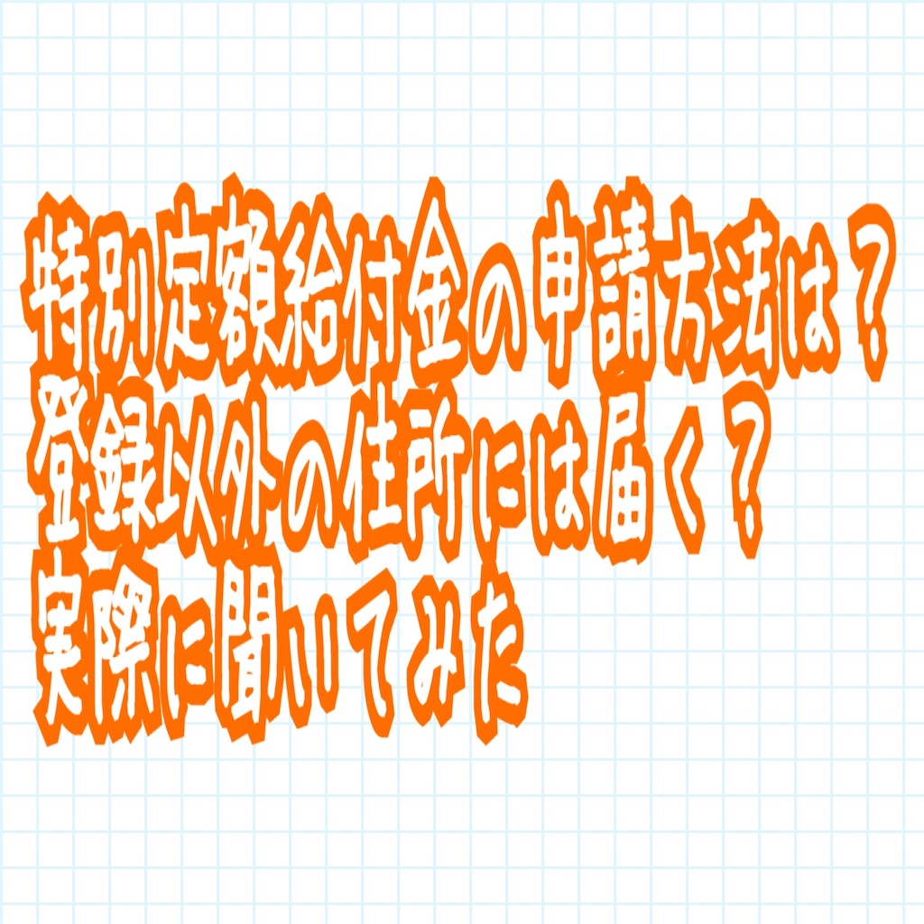 f:id:miyakokara:20200510175640j:image