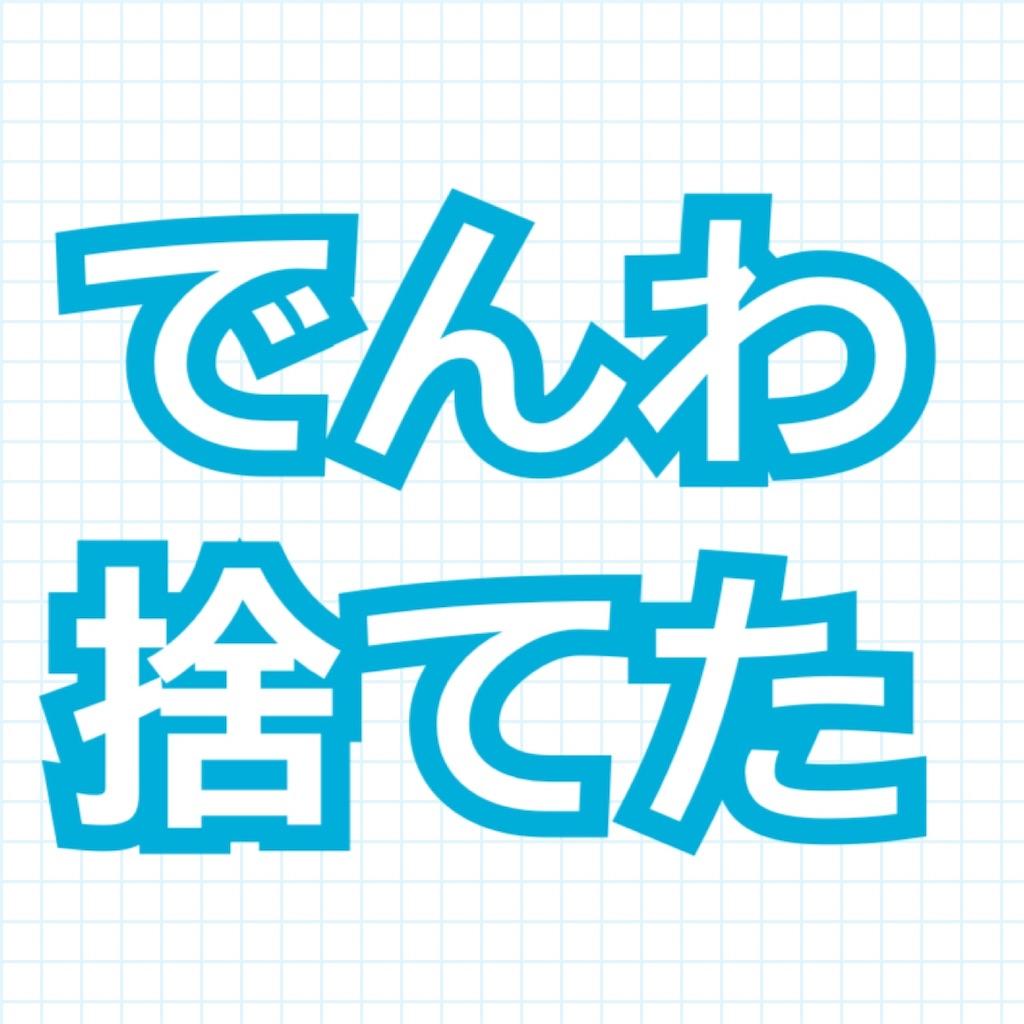 f:id:miyakokara:20200511164112j:image