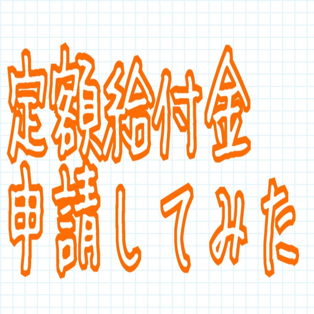 f:id:miyakokara:20200514114603j:image