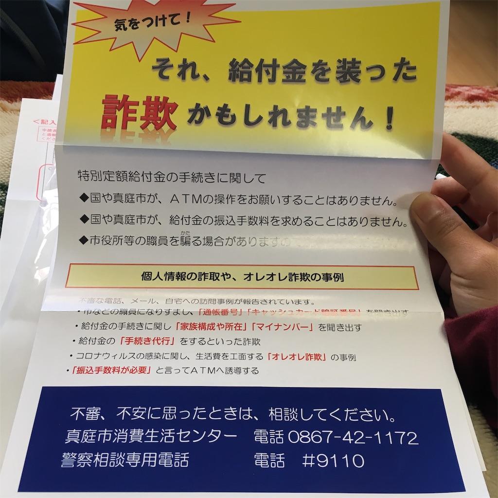 f:id:miyakokara:20200514173103j:image