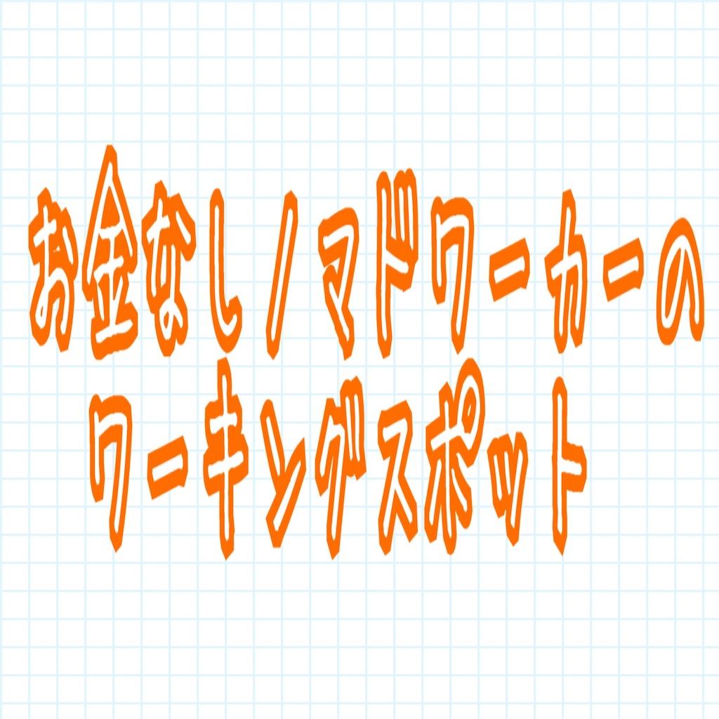 f:id:miyakokara:20200518143339j:image