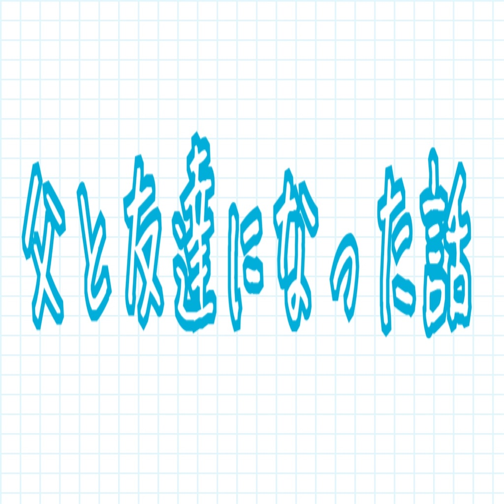 f:id:miyakokara:20200523165638j:image