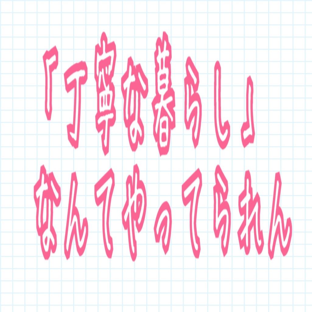 f:id:miyakokara:20200531174329j:image