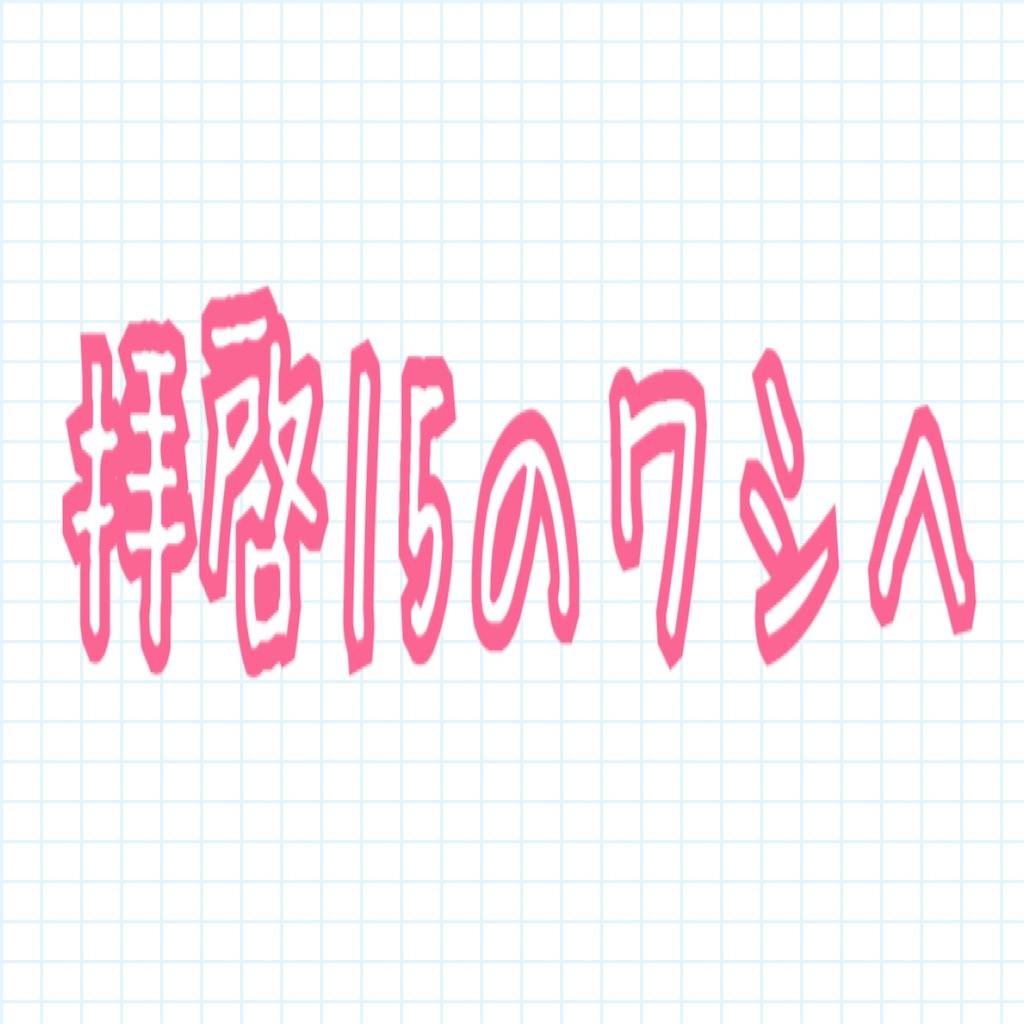 f:id:miyakokara:20200613015652j:image