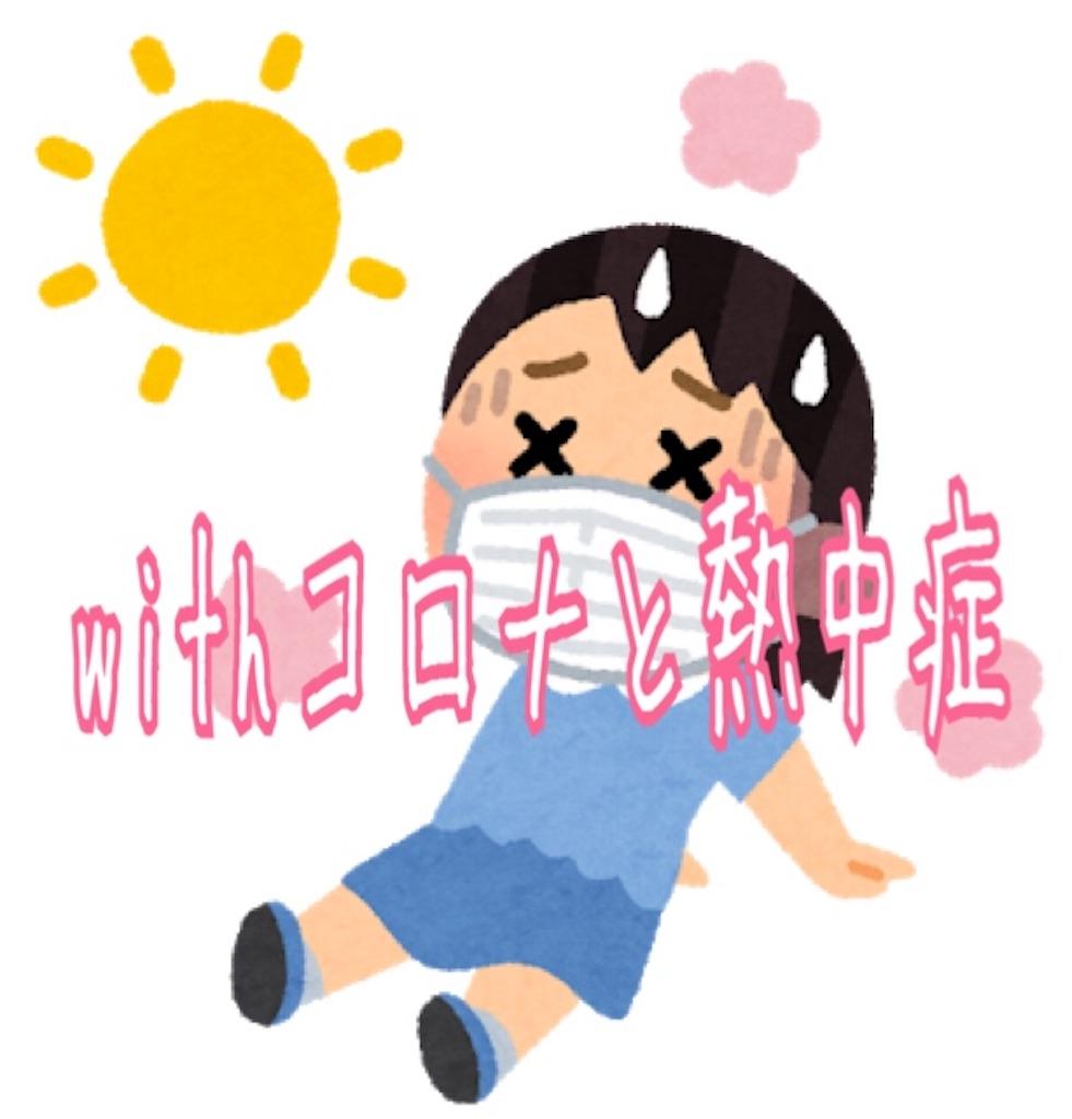 f:id:miyakokara:20200805103447j:image
