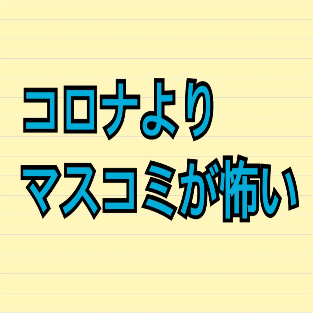 f:id:miyakokara:20200820105240j:image