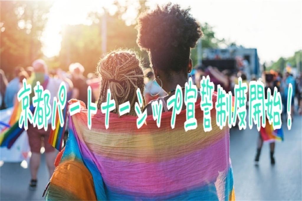f:id:miyakokara:20200909153837j:image